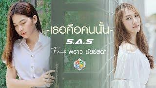 เธอคือคนนั้น - S.A.S - Feat.พราว นัยย์ลดา [Official Music Video]