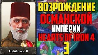 ФИНАЛЬНЫЙ РОФЛОБОЙ (3) ВОЗРОЖДЕНИЕ ОСМАНСКОЙ ИМПЕРИИ В HEARTS OF IRON 4