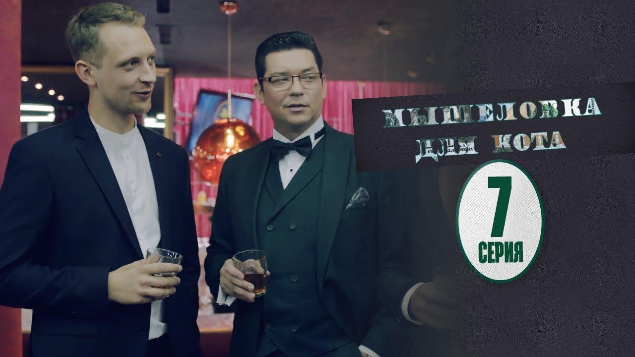 Мышеловка для кота - 7 серия - 1 сезон | Новинки кино 2020
