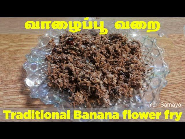 யாழ்ப்பாண வாழைப்பூ வறை | Jaffna style Traditional Banana flower fry (Varai) | Vazhaipoo Varai