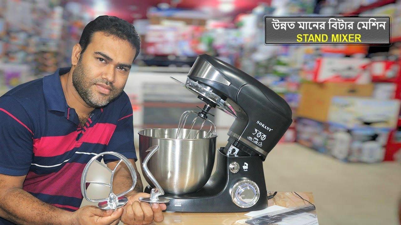 সোকানি স্ট্যান্ড মিক্সার | Dough Mixer | Best Quality Commercial Beather Mixers | Stand Mixer