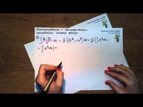 Урок 1 Интегрирование с непосредственным применением формул