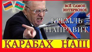 Россия Идёт на Карабах