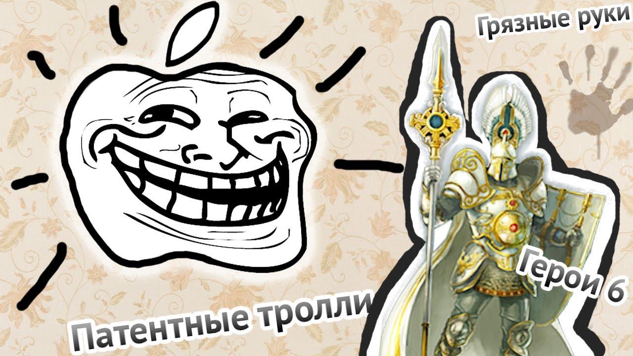 Tech News для AppleInsider — Патентные тролли и Герои ...