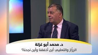د. محمد أبو غزلة - الرزّاز والتعليم: أين أخفقنا وأين نجحنا؟ - هذا الصباح