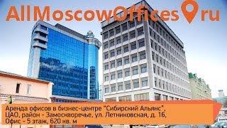 Аренда офиса - 620 кв. м в бизнес-центре