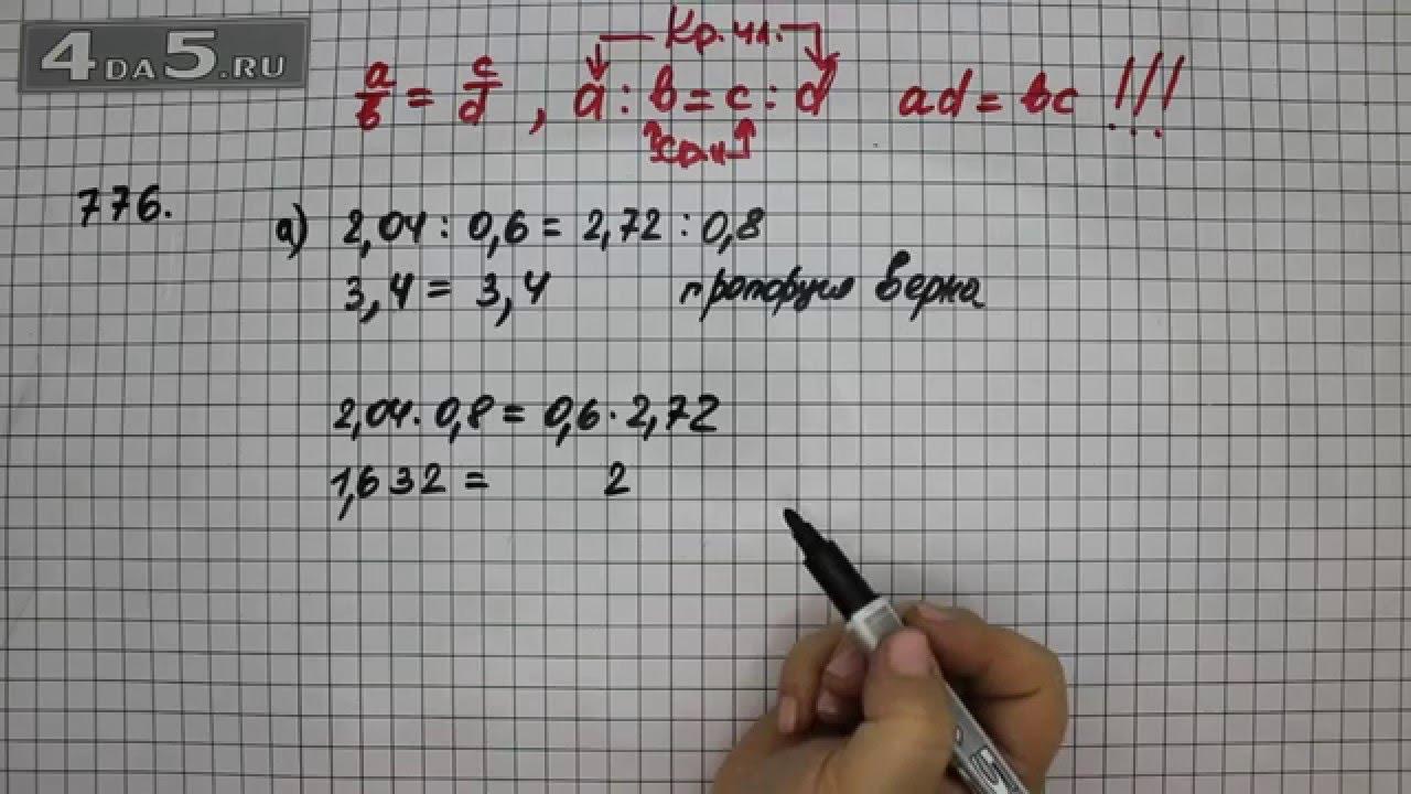 Виленкин математика 6 класс решебник 272 видео урок решебник реферат биография