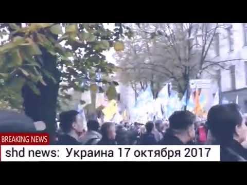 Украина Киев митинг 17.10.2017