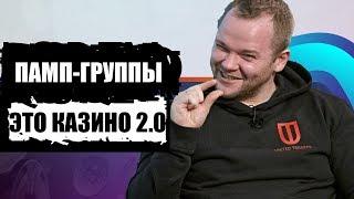 Анатолий Радченко: памп-группы – это казино 2.0