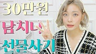 ????30만원 30대 남치니 생일선물 고르기 / HEYNEE