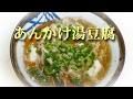 あんかけ湯豆腐 の動画、YouTube動画。