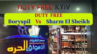 Duty Free Boryspil Vs Sharm El Sheikh Дьюти Фри Борисполь Vs Шарм Эль Шейх Украина Египет 2021