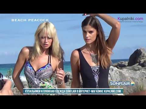 Купальники и пляжная одежда Sunflair в интернет-магазине Kupalniki.com