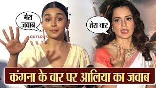 Alia Bhatt gives a classy reply to Kangana Ranaut