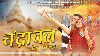 Chandrawal Tera Ghagra (Full Song) | Yo Tyagi, Sonam Tiwari | New Haryanvi Songs 2018
