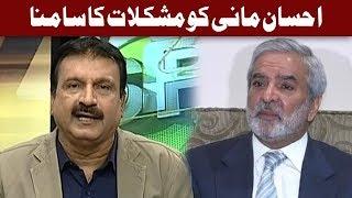 Ahsan Mani Ko Mushkilat Ka Samna   Sports Page With Mirza Iqbal Baig   17 November 2018   Express