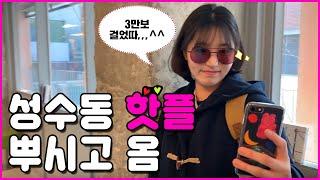 성수동 핫플 브이로그 |성수연방 띵굴스토어 아크앤북 호…