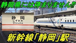 【のぞみが停まらない!】東海道新幹線「静岡」駅は臨時のぞみが無くても通過率が高かった!