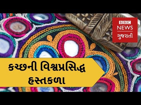 How Bhujodi Weaves have transformed women's lives in Bhujodi, Gujarat (BBC News Gujarati)