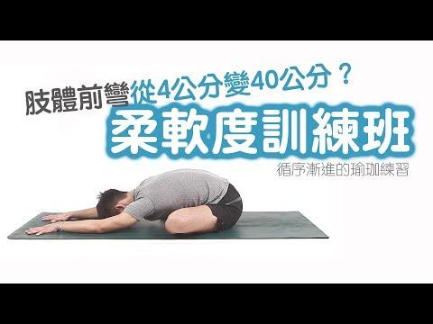 【柔軟度訓練班】前彎練習讓你頭碰到地不再困難!