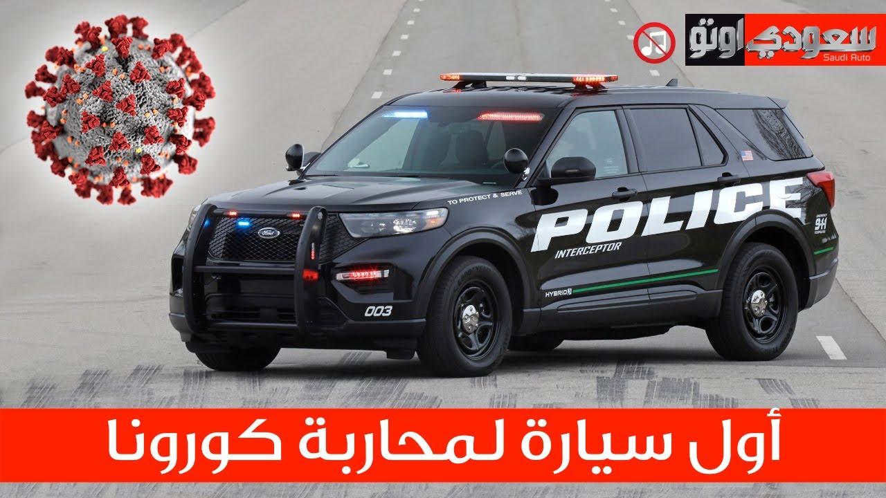 سيارة الشرطة فورد انترسبتور تقتل فايروس كورونا | سعودي أوتو