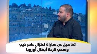 حسام نصار -  تفاصيل عن مباراة اعتزال عامر ذيب وسحب قرعة أبطال أوروبا