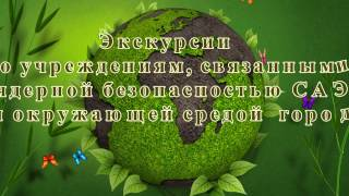 конкурс экологических квест - проетов(, 2015-04-23T17:36:00.000Z)