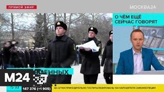 В Москве у 31 нахимовца нашли COVID-19 - Москва 24