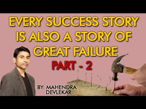 Every success story is also a story of great failure essay