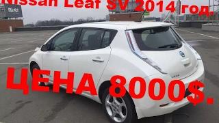 КАК КУПИТЬ Nissan Leaf SV 2014 года. ЦЕНА 8000$. Manheim#
