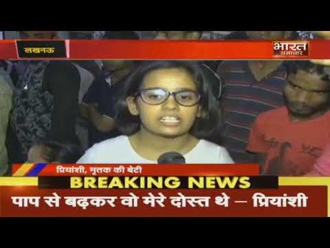 Vivek Tiwari की बेटी Priyanshi Tiwari का सनसनीखेज बयान, DM Police मम्मी पर दबाव बना रहे थे।
