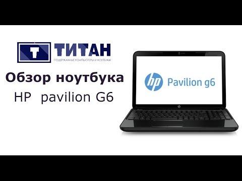 Обзор игрового ноутбука HP Pavilion G6