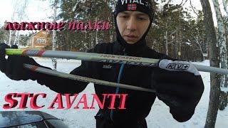 Лыжные палки STC Avanti 100% карбон (обзор)