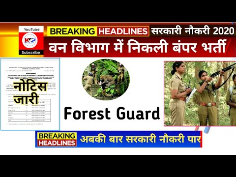 Forest Guard New Vacancy 2020 | forest guard online apply form | forest guard recruitment |