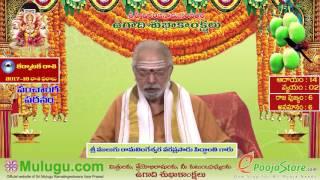karkataka-rasi-cancer-horoscopetelugu-gantala-panchangam-201718