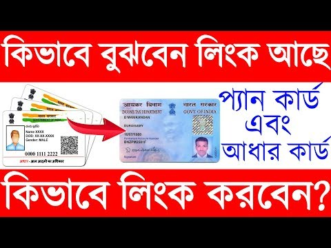 How To Link Aadhaar Card With Pan Card,How To Check Aadhar Card Linked W...
