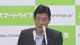 """【ノーカット】東京で新規感染55人~""""コロナ担当""""西村大臣会見"""