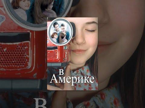 Однажды в Америке - трейлер на русском