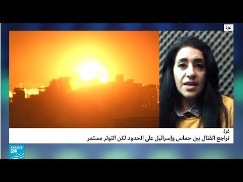 مراسلة فرانس24: -وساطة مصرية منذ أسابيع لبحث التهدئة بين غزة وتل أبيب-  - نشر قبل 18 دقيقة