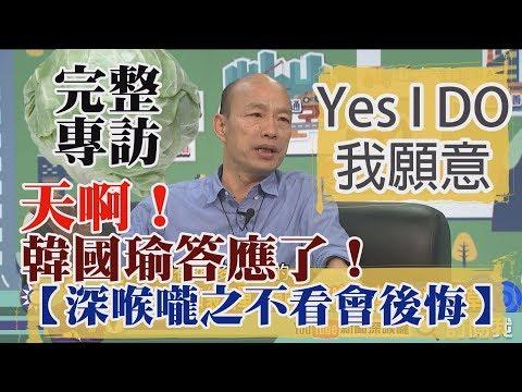 【YES I DO!之深喉嚨不看會後悔】天啊!韓國瑜答應了!