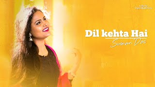 Gambar cover Dil Kehta Hai | Akele Hum Akele Tum | Unplugged Cover | Suman Das