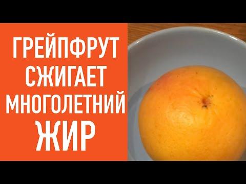 Грейпфрут сжигает многолетний ЖИР !!!