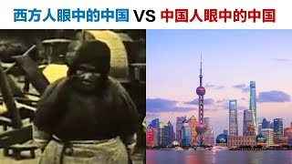 西方人眼中的中国VS中国人眼中的 What the West Think of China VS What Chinese Think of China