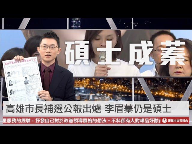 【央視一分鐘】高雄市長選舉公報出爐 李眉蓁仍為中山大學碩士|眼球中央電視台