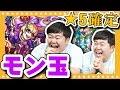 【モンスト】アリス狙いのモン玉ガチャ!!星5確定レベル4で引いてみた結果【GameMarket】
