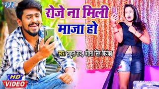 #Video रोजे ना मिली माज़ा हो I #Rahul Rai, Antra Singh Priyanka 2020 Bhojpuri Superhit Song