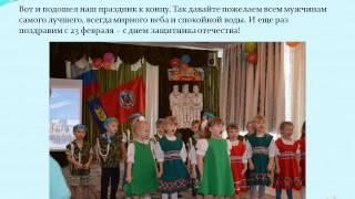 видео Отчет о проведении праздника, посвященного дню 8 Марта 2016 г.
