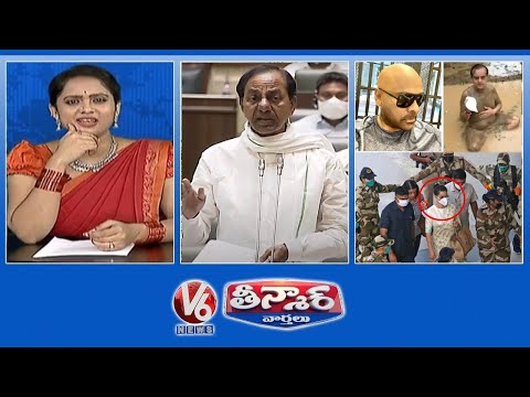 KCR On Dharani Website & Electricity Bills | Kangana Security | Chiranjeevi New Look | V6 Teenmaar