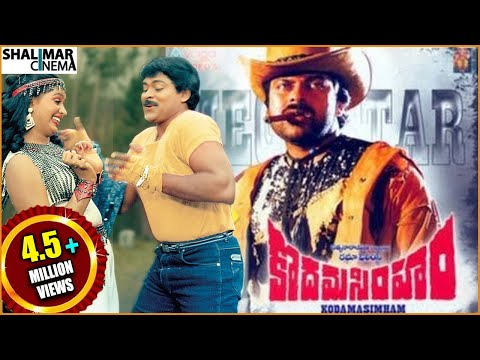 Kodama Simham Full Length Telugu Movie || Chiranjeevi, Sonam, Radha