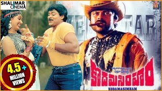 Kodama Simham Full Length Telugu Movie || Chiranjeevi, Sonam, Radha